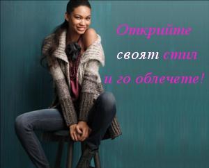 Нека да накараме модните тенденции да заработят във ваша полза, защото красотата на модните дрехи добива смисъл само върху телата на дамите и момичетата